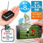 ワンセグチューナー(iPhone&Android・無線・録画対応・高感度ロッドアンテナ)