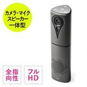 カメラ内蔵WEB会議スピーカーフォン(カメラ・マイク・スピーカー一体型・フルHD・Skype・FaceTime対応・USB接続)