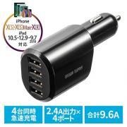 カーチャージャー(iPhone・スマートフォン・タブレット充電・USB4ポート・急速充電・シガーソケット・5V/2.4A・最大出力48W・12V/24V対応・ブラック)