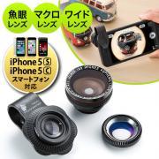 iPhone・スマホカメラレンズキット(iPhone 5s対応・マクロ・魚眼・ワイドレンズセット)