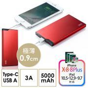 モバイルバッテリー 5000mAh(USB Type Cポート搭載・薄型・アルミ・レッド)