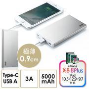 モバイルバッテリー 5000mAh(USB Type Cポート搭載・薄型・アルミ・シルバー)