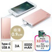 モバイルバッテリー 5000mAh(USB Type Cポート搭載・薄型・アルミ・ローズゴールド)
