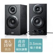 PCスピーカー(マルチメディアスピーカー・ステレオ・高音質・木製ブックシェルフ型)