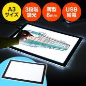 LEDトレース台 A3サイズ(薄型・3段階調光機能付き・USB給電)