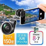 iPhone・スマホカメラ広角レンズキット(150°・クリップ式・汎用タイプ)