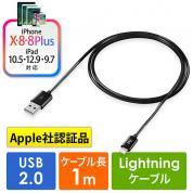 ライトニングケーブル(Apple MFi認証品・充電・同期・Lightning・1m・ブラック)