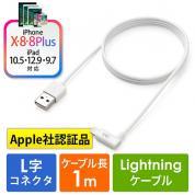 ライトニングケーブル(Apple MFi認証品・L字型コネクタ・充電・同期・Lightning・1m・ホワイト)