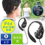 防水Bluetoothヘッドセット(Bluetooth4.0・音楽・通話対応・風呂・ランニング向き)