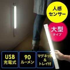 センサーLEDライト(USB充電式・人感センサー・大型・マグネット・LEDライト・90ルーメン)