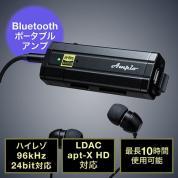 Bluetoothポータブルアンプ(ヘッドホンアンプ・高音質・ハイレゾ対応・コンパクト・小型・AAC・LDAC対応)