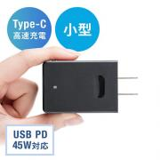 PD充電器(小型・45W対応・急速充電器・USBPD充電器・PowerDelivery)