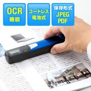 ハンディスキャナー(小型スキャナー・OCR機能付・A4・自炊・ブルー)