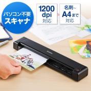 写真用モバイルスキャナ(ハンディタイプ・オートスキャナ・ワイヤレス・A4・1200dpi)