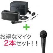 【マイク2本セット】マイク付きイベント用拡声器スピーカー(20W・AC&乾電池両対応)