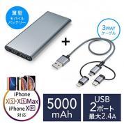 モバイルバッテリー(iPhone・Android対応・薄型・5000mAh・Lightning/microUSB/Type C対応)
