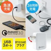 USB充電器(Quick Charge 3.0/急速充電3対応・最大3ポート搭載・急速AC充電器)