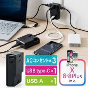 コンセントタップ付きUSB充電器(AC3ポート・USB Type C搭載・自動判別機能・最大合計5.1A・ブラック)