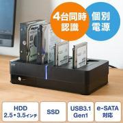 HDDスタンド(HDD・SSD・2.5インチ・3.5インチ・USB3.0・eSATA)