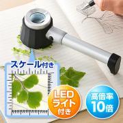 観察&計測用スケールルーペ(10倍・LEDライト・フラッシュルーペ・虫眼鏡)