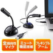 USBマイク(WEB会議・Skype対応・小型・少人数向け・スピーカー接続対応)