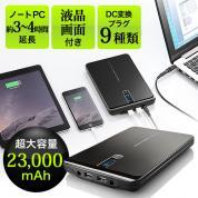 ノートパソコン充電器(モバイルバッテリー・大容量・23000mAh・DC出力・USB2.1A出力)