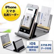 iPhone・スマートフォン名刺管理スキャナー(OCR機能・PC管理ソフト付属)