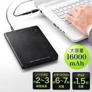 ノートPC大容量モバイルバッテリー(16000mAh・ノートパソコン・iPad・スマートフォン対応)