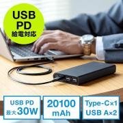 モバイルバッテリー(大容量・PD30W対応・PSE適合・Type Cケーブル付・20100mAh)