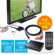 メディアプレーヤー(AVコンポジット・MP4/FLV/MOV対応・USBメモリ/SDカード)