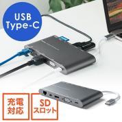USB Type-Cドッキングハブ(Type-C・USB PD対応・カードリーダー・USB3.0×3・HDMI・VGA)