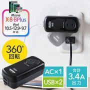 電源タップ(モバイル用・USB充電ポート最大3.4Aまで・回転式プラグ・折りたたみ対応・ブラック)