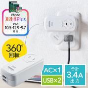 電源タップ(モバイル用・USB充電ポート最大3.4Aまで・回転式プラグ・折りたたみ対応・ホワイト)