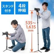 カメラ一脚・簡易三脚(自立一脚・スタンド付・4段伸縮・最低535~最高1635mm・カメラ・ビデオ設置対応)