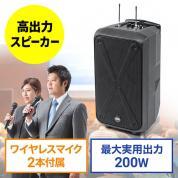 ワイヤレスマイク・スピーカーセット(PAシステム・拡声器・ワイヤレスマイク2本付・会議/イベント/選挙対応・高出力200W・授業・飛散・飛沫防止)