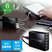 USB-AC充電器(急速充電・高出力10A・50W・複数充電・6ポート・出力自動判別・ブラック)