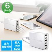 USB-AC充電器(急速充電・高出力10A・50W・複数充電・6ポート・出力自動判別・ホワイト)