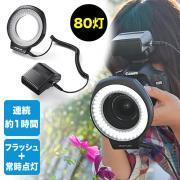 カメラLEDリングライト(マクロ・フラッシュ対応・80灯・調光・ステップアップリング付属)