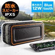 Bluetoothスピーカー(防水・高出力12W・Bluetooth4.0)