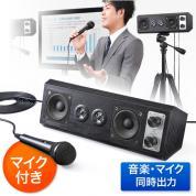 イベントマイクスピーカー(拡声器・マイク付きアンプ内蔵スピーカー・会議&イベント対応・テレビスピーカー・26W出力)