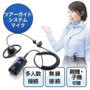 ガイド用イヤホンマイク(ハンズフリー・ツアー/講義・最大255台接続・スピーカー/スピーカー双方向対応)