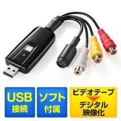 ビデオを簡単データ化!USBビデオキャプチャー(ビデオテープダビング・デジタル化)