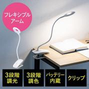 クリップ式LEDデスクライト(充電式・フレキシブルアーム・丸型LED・3段階調光・3段階調色・24灯・最大400ルーメン・マグネット)