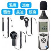 【アウトレット】騒音計/温湿度計/照度計/風速計(1台5役マルチ測定器・電池駆動・専用ケース付)