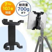 iPad・タブレット三脚固定ホルダー(iPad Air2対応・三脚アタッチメント)
