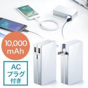 モバイルバッテリー(ACプラグ内蔵・最大2.1A出力・大容量10000mAh・2ポート搭載・iPhone/iPad充電対応)