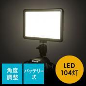 カメラ用LEDライト(パネル型・撮影用定常光ライト・ビデオライト・104灯)