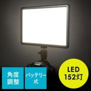 カメラ用LEDライト(パネル型・撮影用定常光ライト・ビデオライト・152灯)