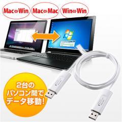 【アウトレット】ドラッグ&ドロップ対応USB2.0リンクケーブル(Mac/Windows対応)