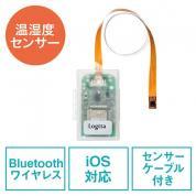 温湿度センサー(ワイヤレス・Bluetooth・IoTデバイス・ログ記録・ログッタ・ケーブル計測30cm)